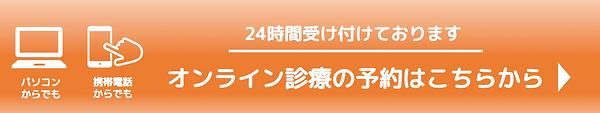 オンライン診療予約.png