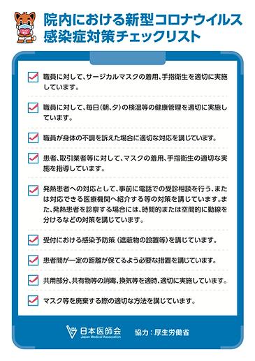 MIZENクリニック市ヶ谷_感染対策実施医療機関2.png