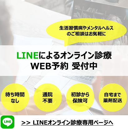 LINEによるオンライン診療.png