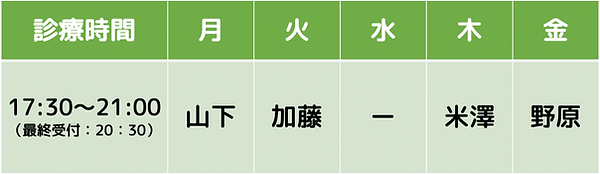 MIZENクリニック市ヶ谷_診療時間.png