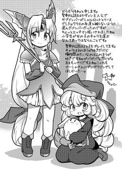 160731_聖剣本ゲスト