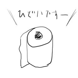 121012_ひどいさん