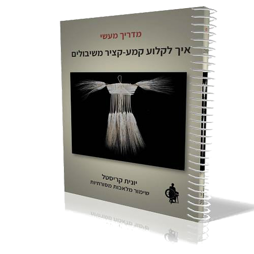 .מדריך לקליעת ברכת הקציר משיבולים קישור לקובץ אינטרנטי יישלח למייל לאחר התשלום.