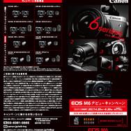 canon M6店舗用パンフレット
