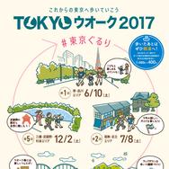 TOKYOウォーク2017