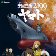 パチスロ 宇宙戦艦ヤマト2199
