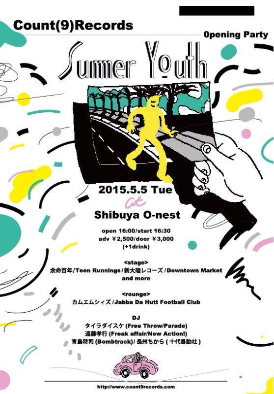 2015.5.5 Summer Youth