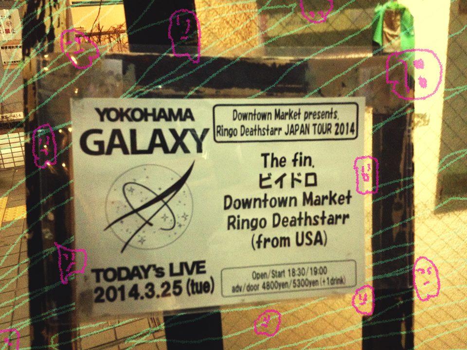 2014.3.25 Ringo Deathstarr