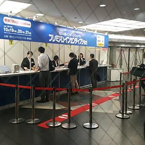 Tokyo International Premium Incentive Show 2016