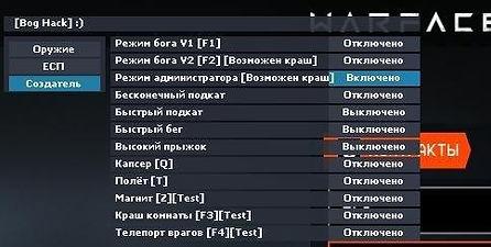 Bog Hack