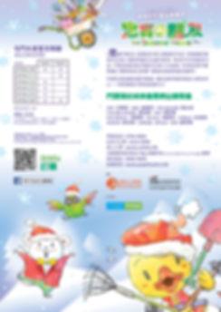 DF02a - leaflet A4 xmas 2018_1127 v012.j