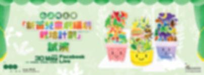 HR kid 2020 04 - fb banner 851x315px 202