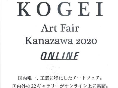 KOGEI Art Fair Kanazawa に出品します。