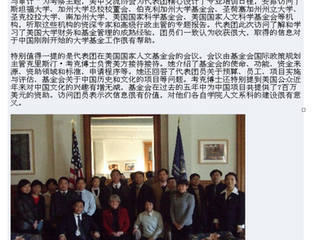 Presidents from China Top Universities Visiting the U.S. for the Professional Training Program 中国大学基