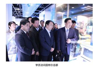 """江苏省""""行业转型与创新发展""""干部研修班简报"""
