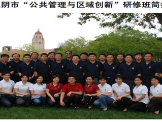 "2009 Stanford University ""Public Management and Regional Innovation"" Training Program for China Jian"