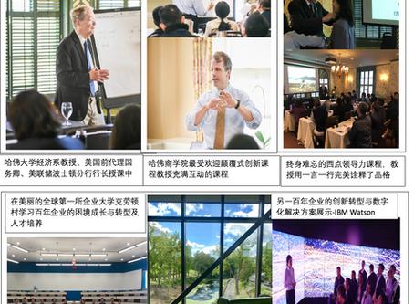 USCEC Hosted China's Real Estate Corporation Executive Training Program in the U.S> 中国城市地产运营企