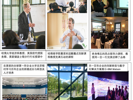 USCEC Hosted China's Real Estate Corporation Executive Training Program in the U.S> 中国城市地产运营企