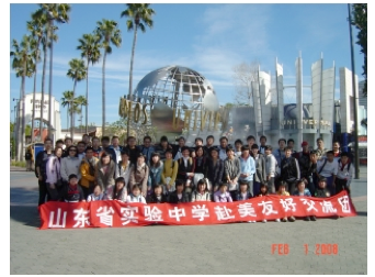 2008 Shandong Experimental School Student Camp 2008 中国山东实验中学赴美冬令营简报