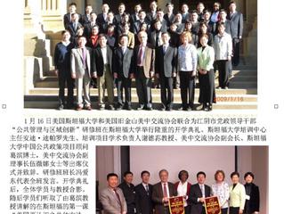 """2009中国江阴市赴美国斯坦福大学""""公共管理与区域创新""""研修班开学"""