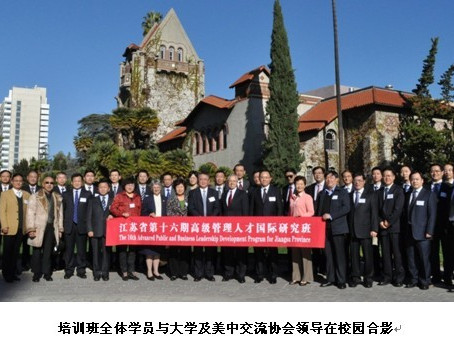 Jiangsu Province Global High-level Talent Training Program held in San Jose State University 江苏省高级管理