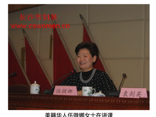 "Parental Education Report开福区举办""家庭教育在美国""报告会"