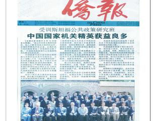 China Press Reports on USCEC's Training Program 美国《侨报》对中国培训团的报道