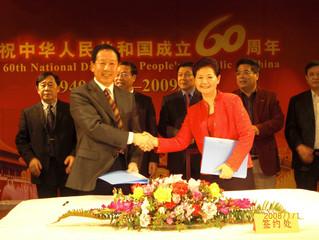 China Shandong Yantai Municipal Government Signed MOU with USCEC  中国山东省烟台市政府与美国美中交流协会签署合作协议