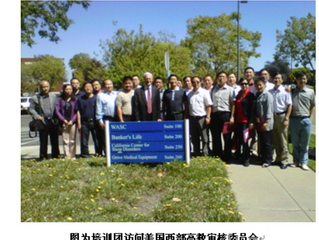 Chongqing Education Commission University Management Training Group Achieved Fruitful Results 重庆教委高