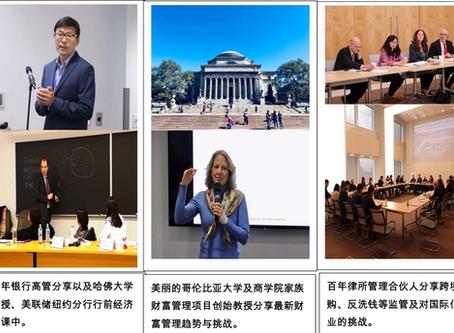 USCEC Hosted Chinese Financial Institution Executive Training Program in the U.S.中国金融机构高管培训团报道