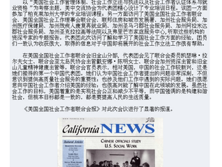 The First Chinese Social Workers Delegation Visited the U.S.