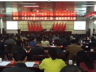Stanford University Professor Delivered Lecture in Ningxiang County 美国斯坦福大学教授湖南宁乡大讲堂讲座