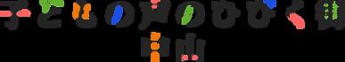 nakayama_logo.png