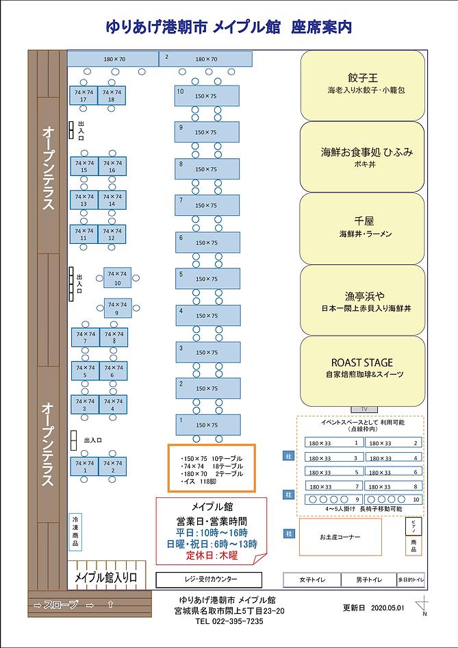 メイプル館座席表202102.png