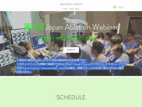 第2回 Japan Ablation Webinar の登録サイトについて