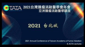 Taiwan Academy of Tumor Ablation (TATA)  2021 annual conferenceでWeb講演をしました