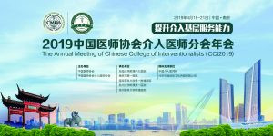 CCI(Chinese College of Interventionalists)annual meeting in Nanjing