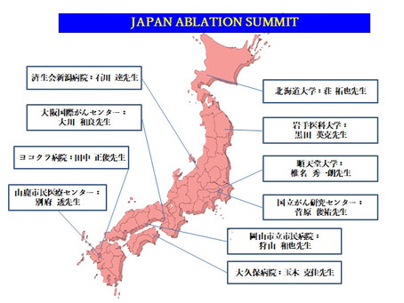 10月23日にアブレーションに関する意見交換会「Japan Ablation Summit」を実施しました