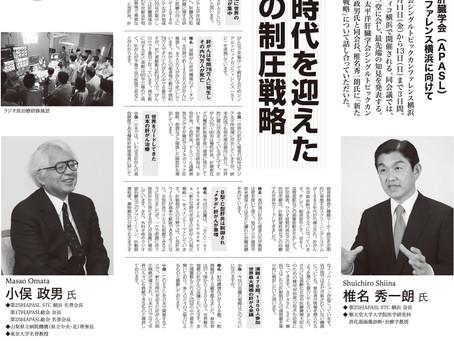 今朝の日経新聞にAPASL STC Yokohamaの全面記事広告が掲載されました