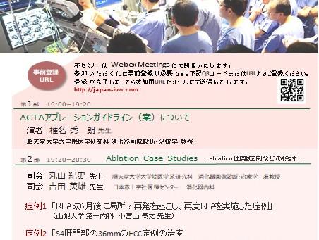 第3回Japan Ablation Webinar のご案内(第3回登録スタート)
