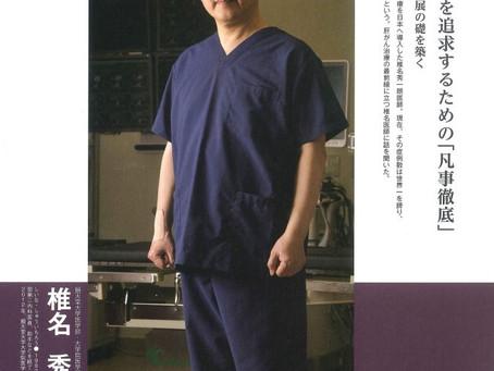 「あなたにあった名医を探す本 プロフェッショナルドクターズ」に椎名教授が掲載されました