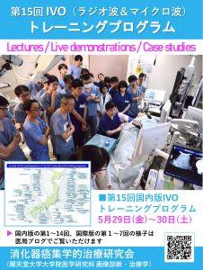 第15回IVO(ラジオ波&マイクロ波)トレーニングプログラムを5月29日(金)~30日(土)に実施します