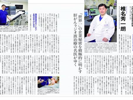 銀行系情報誌に椎名教授のインタビュー記事が掲載されました