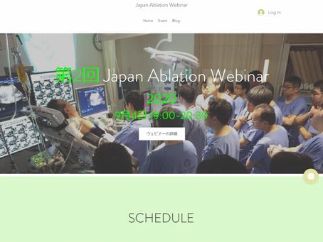 第2回Japan Ablation Webinar のご案内(第2回登録スタート)