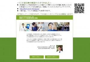 151122患者解説サイトフライヤー(最終版)