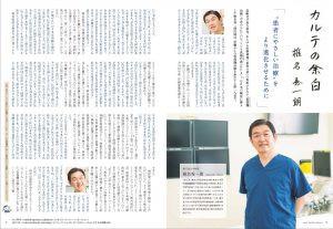 大同生命の情報雑誌「one hour」の「カルテの余白」シリーズに椎名教授のインタビュー記事が掲載されました