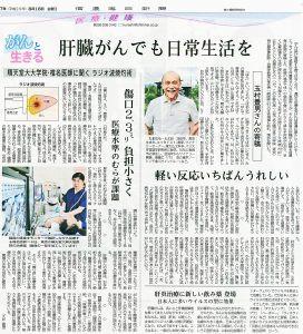 信濃毎日新聞に椎名教授の記事が掲載されました