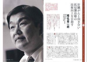 【「がん治療」新時代】に椎名教授の記事が掲載されました