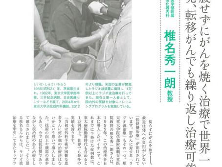 『ハルメク』2017年5月号(健康特集企画)で椎名教授が紹介されました