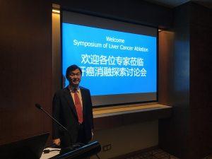 中国の医療事情を視察するため上海を訪問しました(Symposium of Liver Cancer Ablation in Shanghai)